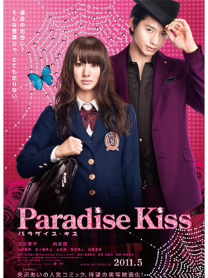 paradise kiss,YUI,you,hello